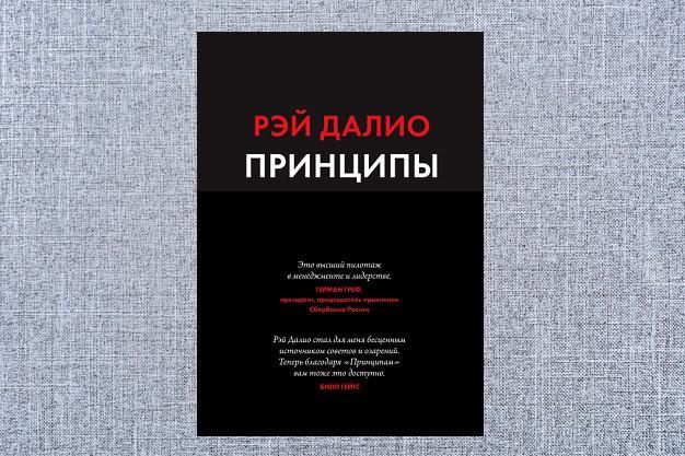 """книга о лидерстве """"Принципы. Жизнь и работа"""""""