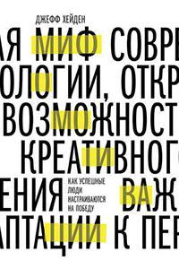 книга «Миф о мотивации» Джеффа Хейдена