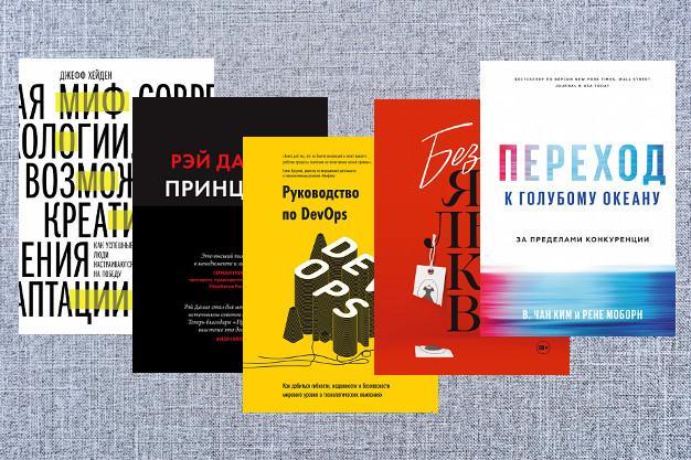 5 книг по бизнесу и лидерству, которые мы долго ждали и не разочаровались