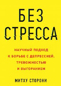 """Книга """"Без стресса"""" Митху Сторони"""
