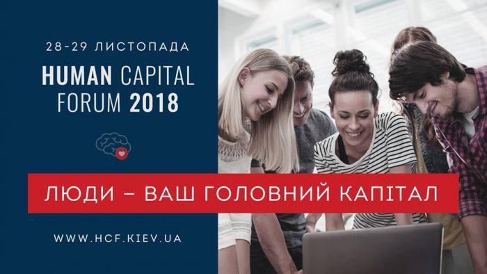 Human Capital Forum 2018