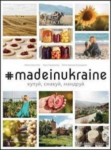 #madeinukraine: купуй, смакуй, мандруй