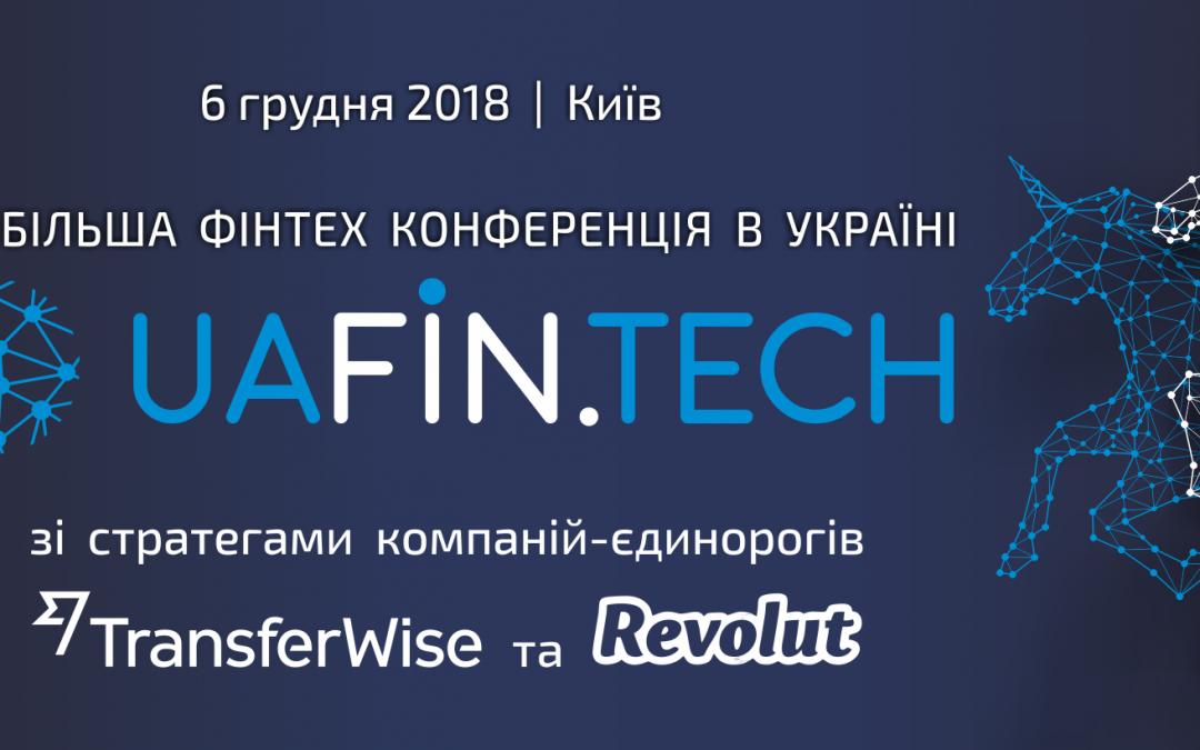 Найбільша конференція з фінансових технологій UAFIN.TECH 2018