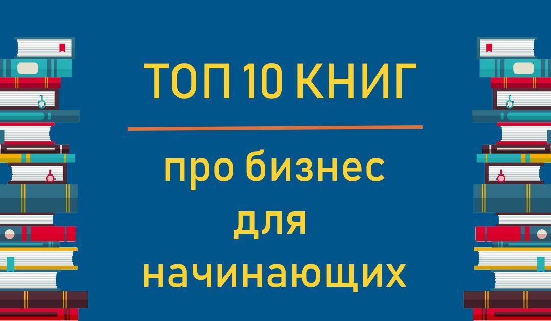 Великолепная десятка: книги про бизнес для начинающих