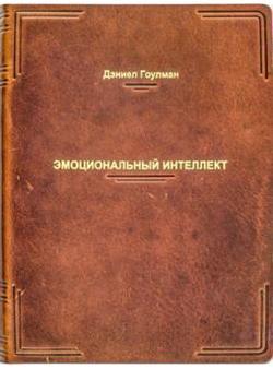 Эмоциональный интеллект (Подарочное издание в кожаной обложке, Cheprak Style)