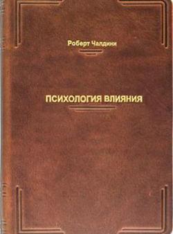 Психология влияния (Подарочное издание в кожаной обложке, Cheprak Style)