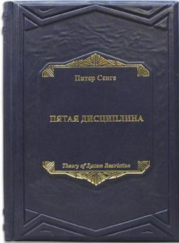 Пятая дисциплина (Подарочное издание в кожаной обложке)