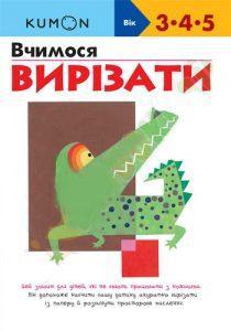 KUMON українською. Вчимося вирізати