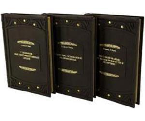 Подарок лидеру. В 3-х томах (Подарочное издание в кожаной обложке)