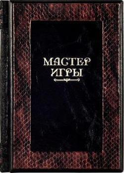 Мастер игры (Подарочное издание в кожаной обложке, Gabinetto)