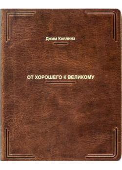 От хорошего к великому (Подарочное издание в кожаной обложке, Cheprak Style)