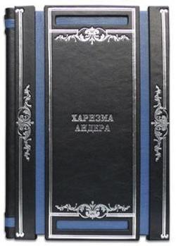 Харизма лидера (Подарочное издание в кожаной обложке)