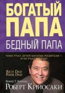 Богатый папа, бедный папа (5-е издание)