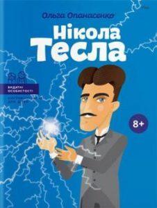 Нікола Тесла (українською мовою)