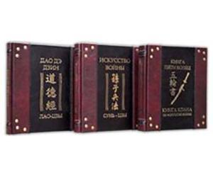 Искусство войны. В 3-х томах (Подарочное издание в кожаной обложке)