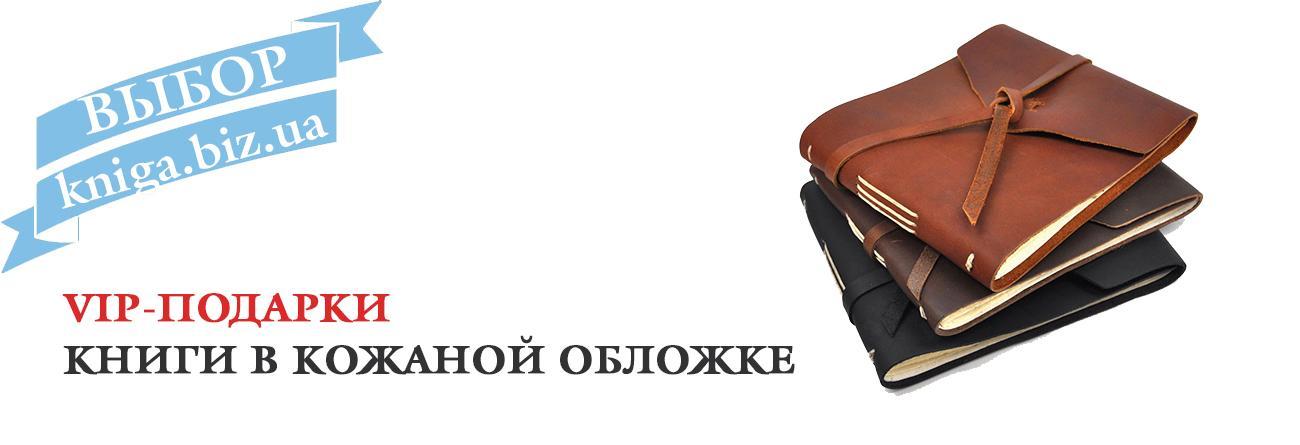 VIP подарки: книги в кожаной обложке
