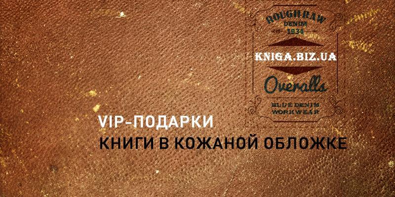 VIP-подарки: книги в кожаной обложке