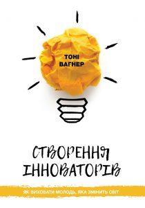 Створення інноваторів: як виховати молодь, яка змінить світ