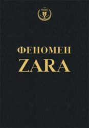 Феномен ZARA. Історія генія, який заснував Inditex