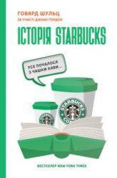 Історія Starbucks. Все почалося з чашки кави...