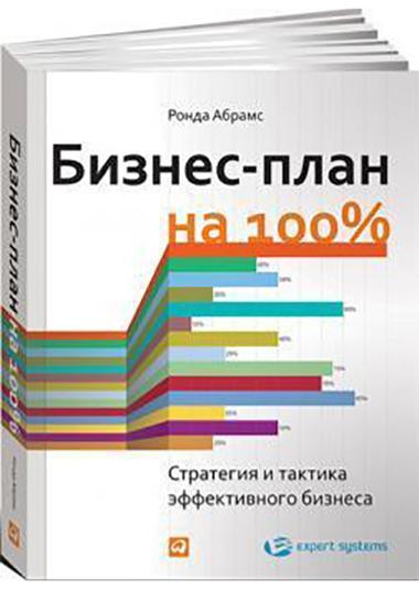 «Бизнес-план на 100%. Стратегия и тактика эффективного бизнеса» Ронда Абрамс