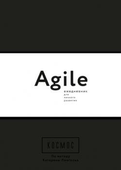 Космос. Agile-ежедневник для личного развития. Черная обложка (твердый переплет)