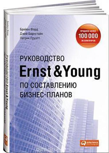 «Руководство Ernst & Young по составлению бизнес-планов» Джей Борнстайн, Патрик Пруэтт, Брайен Форд