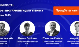 Forum Digital: цифрові інструменти для бізнесу @ Pochayna Event Hall