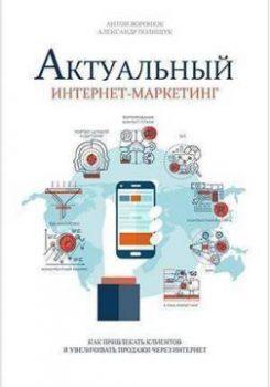 Актуальный интернет-маркетинг. Как привлекать клиентов и повышать продажи через интернет