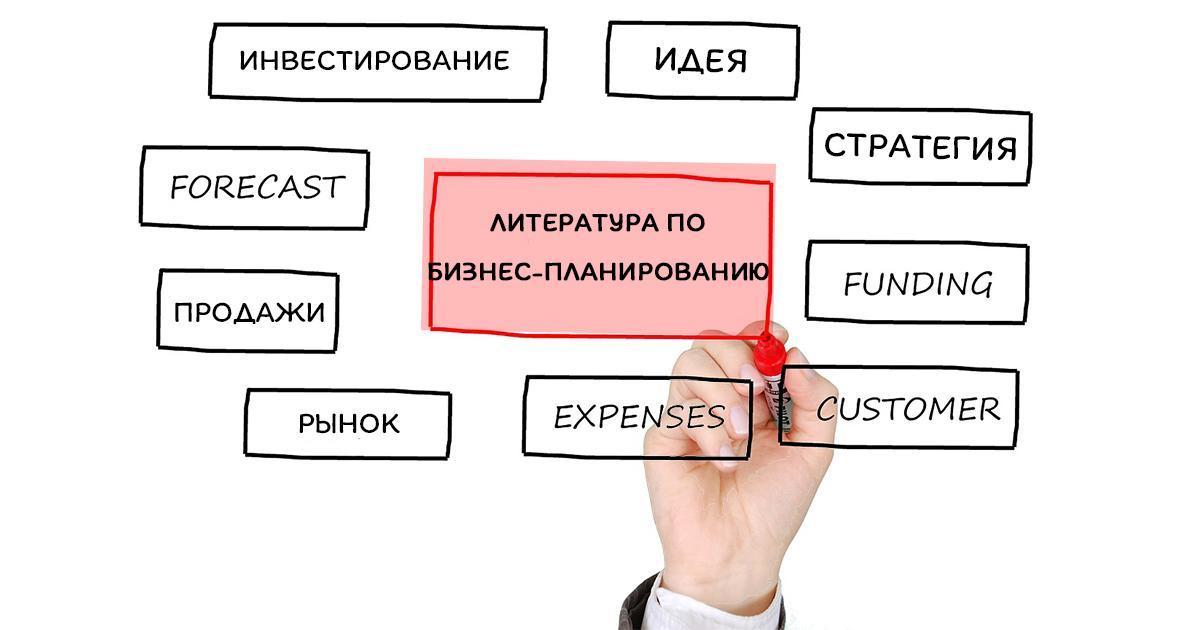 ТОП-3 книги по бизнес-планированию