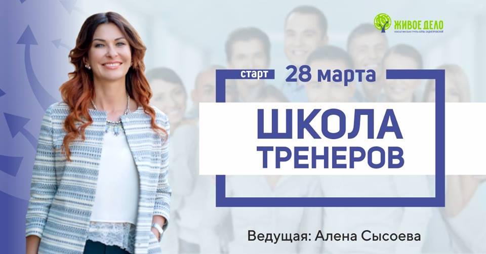 Школа Тренеров. Весна 2019