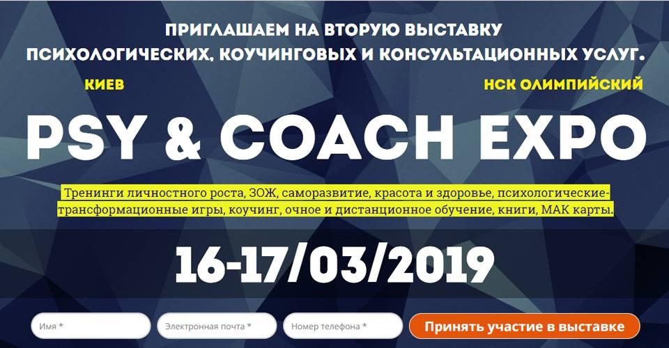 Psy&coach EXPO — вторая всеукраинская выставка в Украине