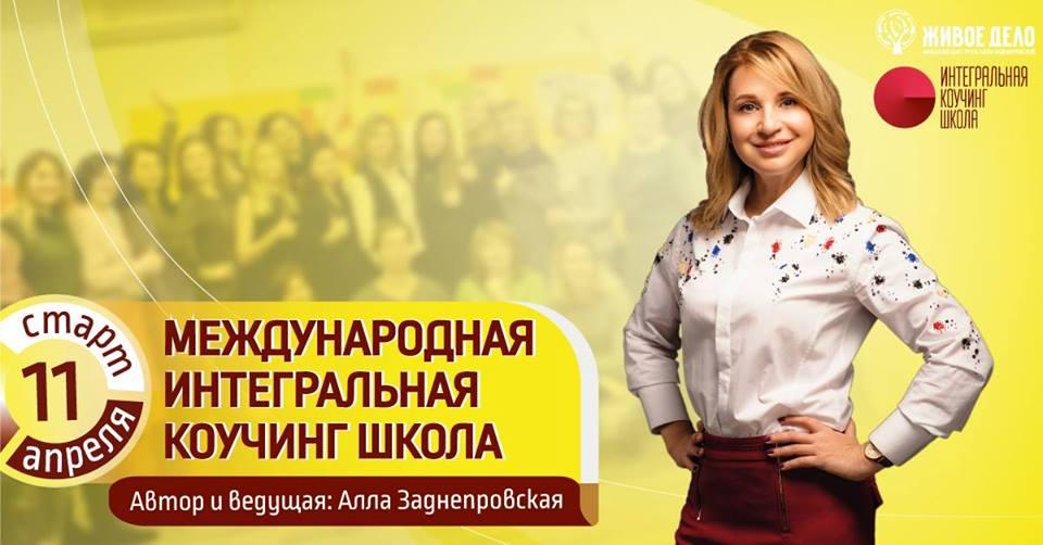 Международная Интегральная Коучинг Школа