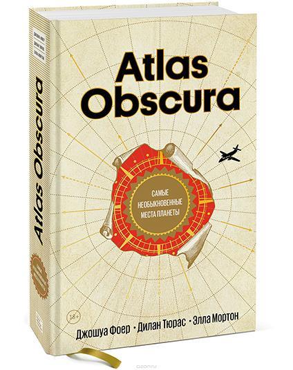 «Atlas Obscura. Самые необыкновенные места планеты» Джошуа Фоер, Элла Мортон, Дилан Тюрас