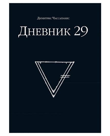 «Дневник 29» Димитрис Чассапакис