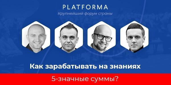 Platforma: крупнейший форум страны  по созданию и продвижению образовательных проектов