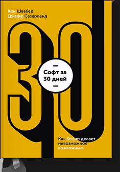 «Софт за 30 дней. Как Scrum делает невозможное возможным» Джефф Сазерленд, Кен Швабер