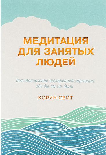 «Медитация для занятых людей. Восстановление внутренней гармонии где бы вы ни были» Корин Свит