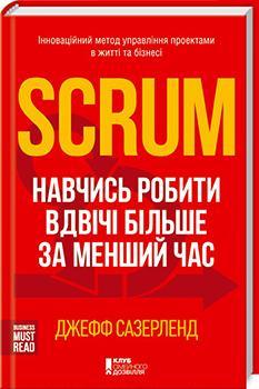 «Scrum. Навчись робити вдвічі більше за менший час» Джефф Сазерленд