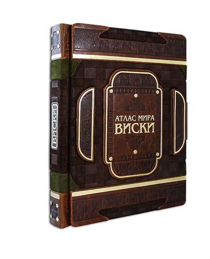 «Виски. Атлас мира (книга на подставке, подарочное издание в кожаной обложке)» Дэйв Брум