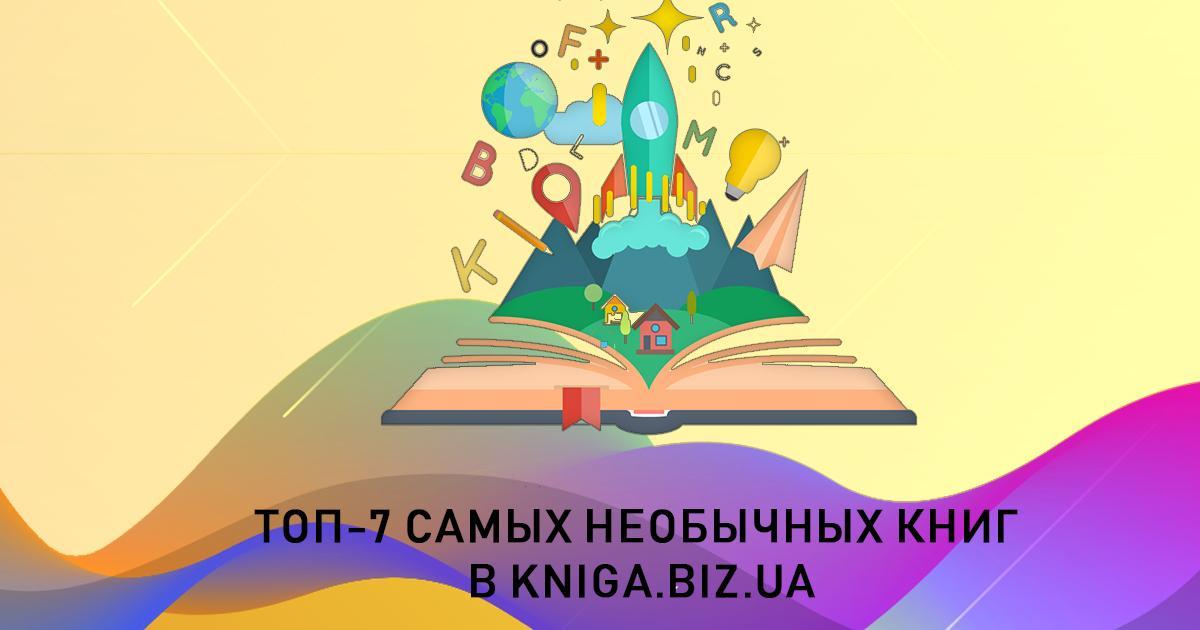 ТОП-7 самых необычных книг в kniga.biz.ua