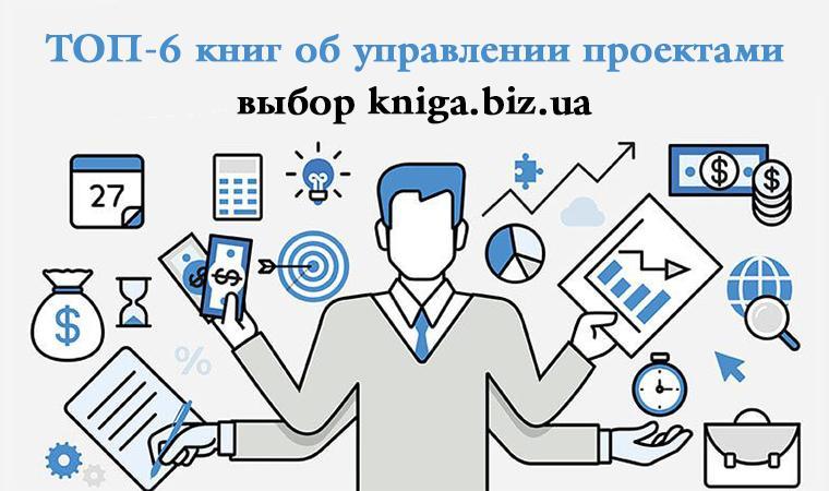 ТОП-6 книг об управлении проектами: выбор kniga.biz.ua