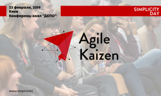 "Simplicity Day: Agile Kaizen @ Конференц Холл ""ДЭПО"""