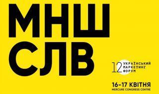 12 Украинский маркетинг-форум @ Mercure Congress Centre