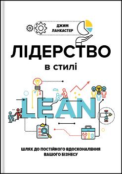 Лідерство в стилі LEAN: шлях до постійного вдосконалення вашого бізнесу