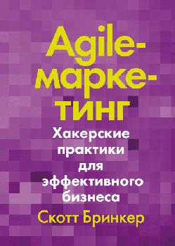 «Agile-маркетинг. Хакерские практики для эффективного бизнеса» Скотт Бринкер