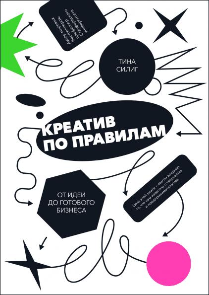 книга Креатив по правилам