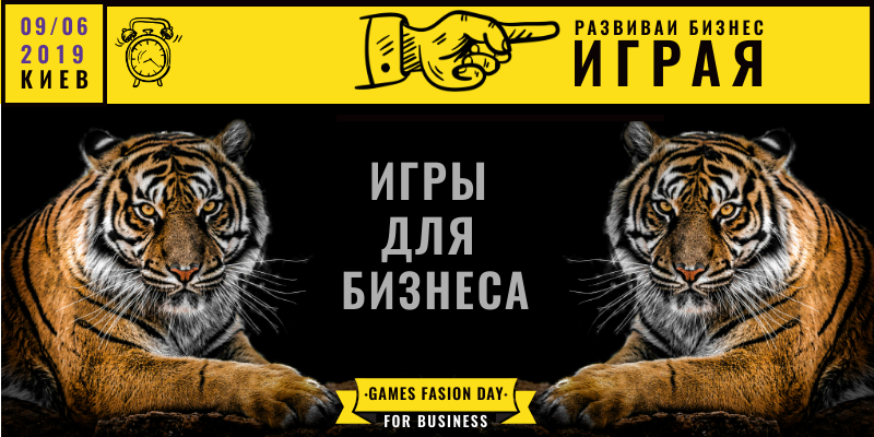 GAMES FASHION DAY FOR BUSINESS 2019