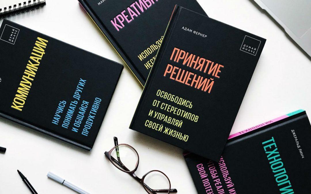 «Думай иначе» — серия книг, которые помогут развить критическое мышление