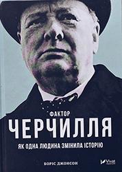 Фактор Черчилля. Як одна людина змінила історію